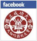 大紐約區校友會Facebook 粉絲專頁